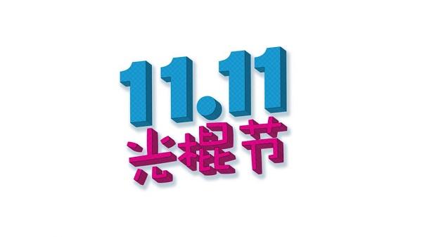 Dia dos Solteiros - China (Singles Day - China).jpg